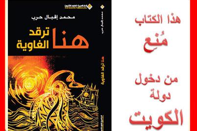 توقيع رواية الكاتب محمد اقبال حرب.. هنا ترقد الغاوية