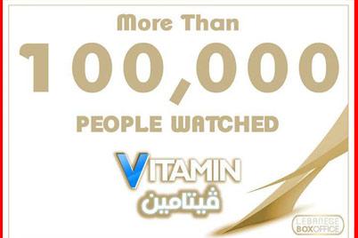 في بيان | فيلم فيتامين يُحقق أكثر من ١٠٠ ألف مشاهد في أقل من ٢٠ يوماً !؟