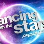 هذه أسماء النجوم المشاركة في هذا الموسم من برنامج: رقص النجوم
