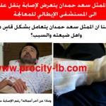 حصرياً | الممثل سعد حمدان يتعامل بشكل قاسٍ مع عائلته واهل ضيعته…والسبب؟
