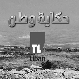 حكاية وطن: حلقات خاصة من عرسال مع جنود وضباط لبنانيين ومشاحد تبث لأول مرة