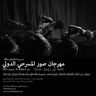ثقافة وفن|مسرح إسطنبولي ينظم مهرجان صور المسرحي الدولي في لبنان بمشاركة عربية وأجنبية