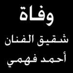 شقيق الفنان،الممثل ومقدم البرامج احمد فهمي في ذمة الله