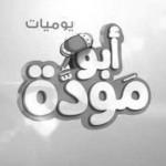 بالفيديو| أبو موده يطرح ثلاثين قضية أسرية خلال شهر رمضان المبارك ويساهم في حلها