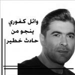 أخبار الفن | وائل كفوري ينجو من موت محقق ؟!؟