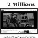 بالفيديو  مهرجان الدخلاوية تحقق 2 مليون مشاهدة من  فيلم ولاد رزق