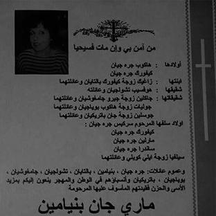 حزن جديد في منزل الممثل اللبناني أغوب دو جرجيان