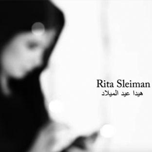 بالفديو   نجمة ستار اكاديمي ريتا سليمان تستقبل الميلاد بطريقتها الخاصة