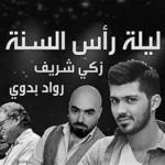 نجم ستار أكاديمي زكي شريف بين أغنيته الجديدة و سهرة رأس السنة