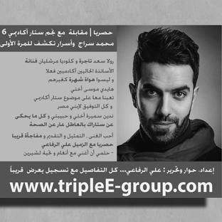 خاص | محمد سراج : رولا سعد تاجرة كلوديا مرشليان فنانة وهذا ما حصل معي بعد ستار اكاديمي