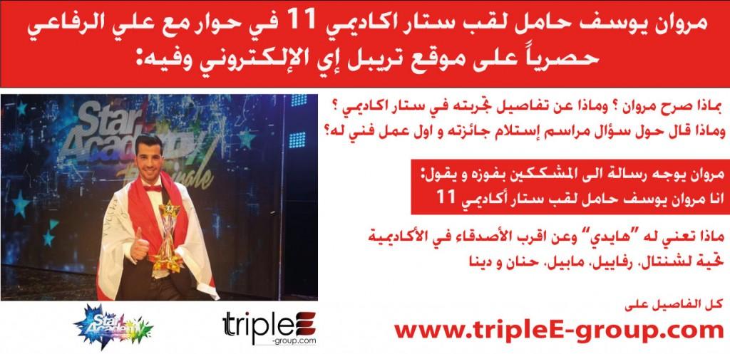 3ANAWIN-marwan-youssef