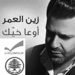 """بالصوت   زين العمر يطلق أغنيته """"أوعا خيك""""  لكل عوني وقواتي"""