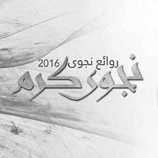 مجموعة تريبل إي اﻹلكترونية   شمس الأغنية اللبنانية تشرق بأجمل أغانيها