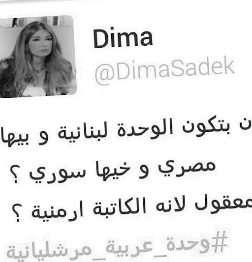 ديما صادق تنتقد كلوديا مرشليان …ولكن