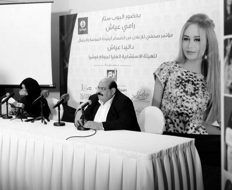 داليدا عياش تنضم لأسرة فوشيا و رامي عياش يهنئها