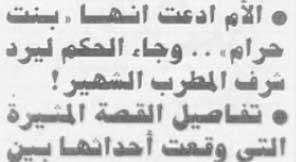 تحقيق –  مجموعة تريبل اي| لماذا الفضائح الزوجية لنجوم لبنانيين تقع دائما في قبضة الصحافة؟