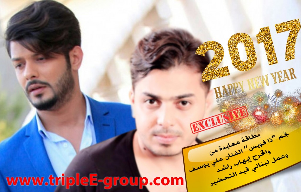 happy-new-year-profile-pic-Ali-youssef--ihab-rached