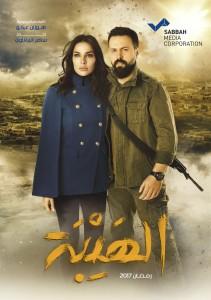 thumbnail_الهيبة