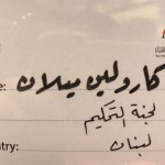 خاص تريبل اي | المخرجة كارولين ميلان عضو لجنة التحكيم ثم سفيرة المهرجان في لبنان