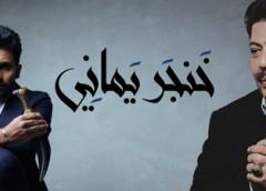 خنجر يماني يحول احلام الفنان فؤاد عبدالواحد الى حقيقة