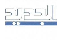 بيان صادر عن برنامج العين بالغين – قناة الجديد
