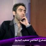المخرج سعيد الماروق موقوف في شيكيا ووكيله يشرح حقيقة الوضع