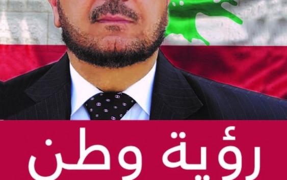 د. عماد الحاج مرشح عاليه : هذه رؤية الوطن….قبل الصمت الانتخابي