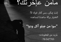 هادي الهاشم يسأل في الشوارع : مأمنين على إخرتكم؟
