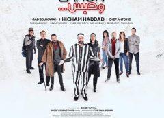 """لهون وحبس"""" يحقق رقمًا قياسيًا في السينما اللبنانية"""
