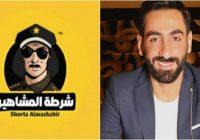 وفاة صاحب صفحة شرطة المشاهير راغد قيس