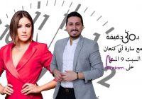 الصحافي باخوس عبدو في تحدىٍ جديد ب٣٠ دقيقة