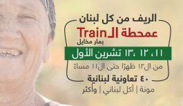 الريف من كل لبنان في معرض يجمع ٤٠ تعاونية
