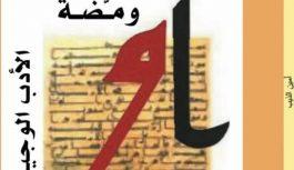 """أصدر الكاتب اللبناني أمين الذيب """"مؤسس ملتقى الأدب الوجيز"""" ديوانه الشعري الجديد"""