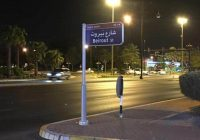 شارع في الامارات تحت اسم : شارع بيروت