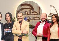 تلفزيون لبنان يضم وجوه جديدة لبرنامجه الصباحي: أحلى صباح