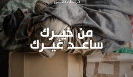 حملة دفى تبدأ في ٢٠-١٢-٢٠٢٠ في الفوروم و المتضررين من انفجار بيروت من أولوياتها