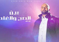 إياد عابد يحقق نسب مشاهدات عالية بـ: بين الصح والغلط