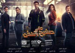 على صفيح ساخن : ابداع عربي بلمسة لبنانية فنية وإضاءة تونسية وبطولة كوكبة من نجوم العرب في مسلسل بعدسات مخرج سوري مخضرم