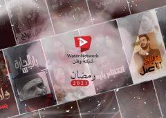 شبكة وطن تعرض هذه المسلسلات والبرامج في الشهر الفضيل