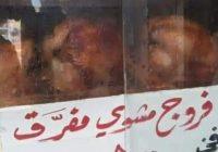 يباع في لبنان الفروج بالقطعة والشعب يجوع فمن المنقذ؟